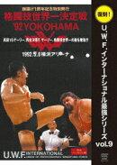 U.W.F.インターナショナル復刻シリーズ vol.9 格闘技世界一決定戦'92YOKOHAMA 1992年5月8日 横浜アリーナ
