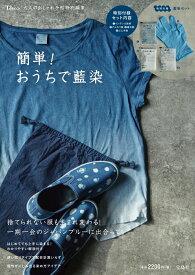 大人のおしゃれ手帖特別編集 簡単!おうちで藍染 (TJMOOK)