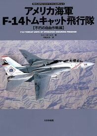 アメリカ海軍F-14トムキャット[不朽の自由作戦編] (オスプレイエアコンバットシリーズスペシャルエディション) [ トニー・ホームズ ]