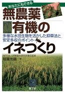 【POD】あなたにもできる無農薬・有機のイネつくり 多様な水田生物を活かした抑草法と安定多収のポイント