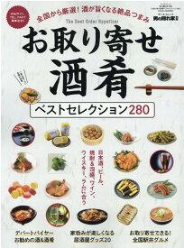 お取り寄せ酒肴ベストセレクション280 (サンエイムック 男の隠れ家別冊)