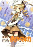 魔法少女まどか☆マギカアンソロジーコミック(3)