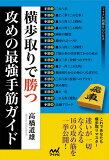 横歩取りで勝つ攻めの最強手筋ガイド (マイナビ将棋BOOKS)