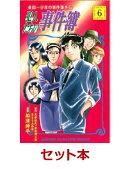 金田一少年の事件簿外伝 犯人たちの事件簿 1-6巻セット