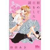 初めて恋をした日に読む話(9) (マーガレットコミックス Cookie)
