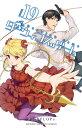 ダーウィンズゲーム(19) (少年チャンピオンコミックス BESSATSU) [ FLIPFLOPs ]