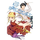 ダーウィンズゲーム(19) (少年チャンピオンコミックス BESSATSU)