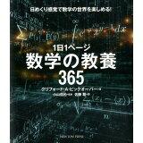 1日1ページ数学の教養365