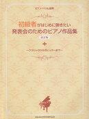 初級者がはじめに弾きたい発表会のためのピアノ作品集改訂版