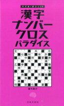 漢字ナンバークロスパラダイス