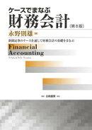 ケースでまなぶ財務会計 第8版