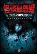 怪談最恐戦2019