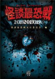 怪談最恐戦2019 (竹書房怪談文庫) [ 怪談最恐戦実行委員会 ]