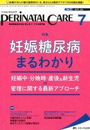 ペリネイタルケア(2018 7(vol.37 n)