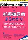 ペリネイタルケア(2018 7(vol.37 n) 特集:妊娠糖尿病まるわかり妊娠中・分娩時・産後&新生児の管理