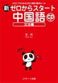中国語を始めよう!初心者におすすめの発音からわかる参考書を教えて