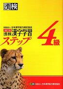 漢検4級漢字学習ステップ改訂3版