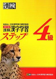 漢検4級漢字学習ステップ改訂3版 [ 日本漢字能力検定協会 ]
