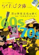 京の学生文化を歩く