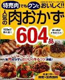 人気の肉おかず604品