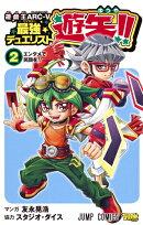 遊・戯・王ARC-V最強デュエリスト遊矢!! 2
