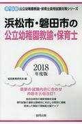 浜松市・磐田市の公立幼稚園教諭・保育士(2018年度版)