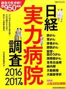 日経実力病院調査(2016-2017年版)