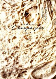 カンパーニュ 冷蔵庫仕込みでじっくり発酵。 [ ムラヨシマサユキ ]