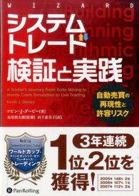 システムトレード検証と実績 自動売買の再現性と許容リスク (ウィザードブックシリーズ) [ ケビン・J・ダービー ]