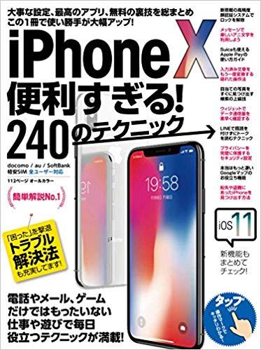 iPhoneX便利すぎる!240のテクニック ([テキスト])