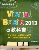 わかりすぎるVisual Basic 2013の教科書