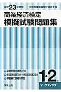 商業経済検定模擬試験問題集1・2級マーケティング(平成23年度版)