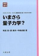 新装復刊 パリティブックス いまさら量子力学?