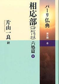 ☆ シリーズ最新刊!! ☆パーリ仏典 3-8相応部(サンユッタニカーヤ)六処篇II