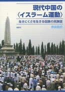 現代中国の〈イスラーム運動〉