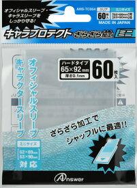 トレーディングカード用キャラプロテクト ミニ ざらざら加工(クリア)60枚入り