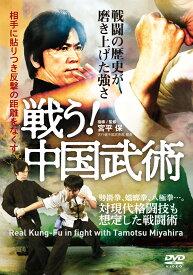 DVD 戦う!中国武術 戦闘の歴史が磨き上げた強さ [ 宮平保 ]