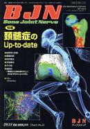 Bone Joint Nerve(Vol.8 No.1(2018)