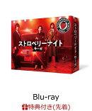 【先着特典】ストロベリーナイト・サーガ Blu-ray BOX(ポスタービジュアルミニクリアファイル付き)【Blu-ray】