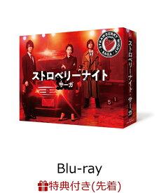 【先着特典】ストロベリーナイト・サーガ Blu-ray BOX(ポスタービジュアルミニクリアファイル付き)【Blu-ray】 [ 二階堂ふみ ]