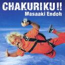 CHAKURIKU!! [ 遠藤正明 ]