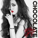 CHOCOLATE (初回限定盤 CD+DVD)