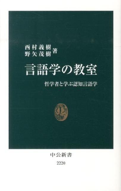 言語学の教室 哲学者と学ぶ認知言語学 (中公新書) [ 西村義樹 ]