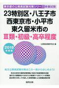 23特別区・八王子市・西東京市・小平市・東久留米市の3類・初級・高卒程度(2018年度版)