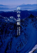 【謝恩価格本】山の単語帳