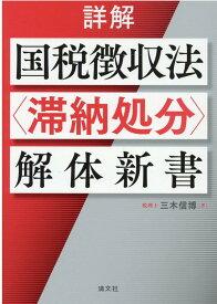 詳解  国税徴収法 〈滞納処分〉 解体新書