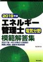 エネルギー管理士 電気分野 模範解答集 2019年版 [ 電気書院 ]