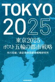 東京2025 ポスト五輪の都市戦略 [ 市川宏雄 ]