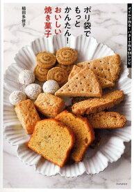 ポリ袋でもっとかんたん!おいしい焼き菓子 オイルで作る・バターで作る59レシピ [ 稲田 多佳子 ]