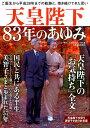 天皇陛下83年のあゆみ [ 山下晋司 ]